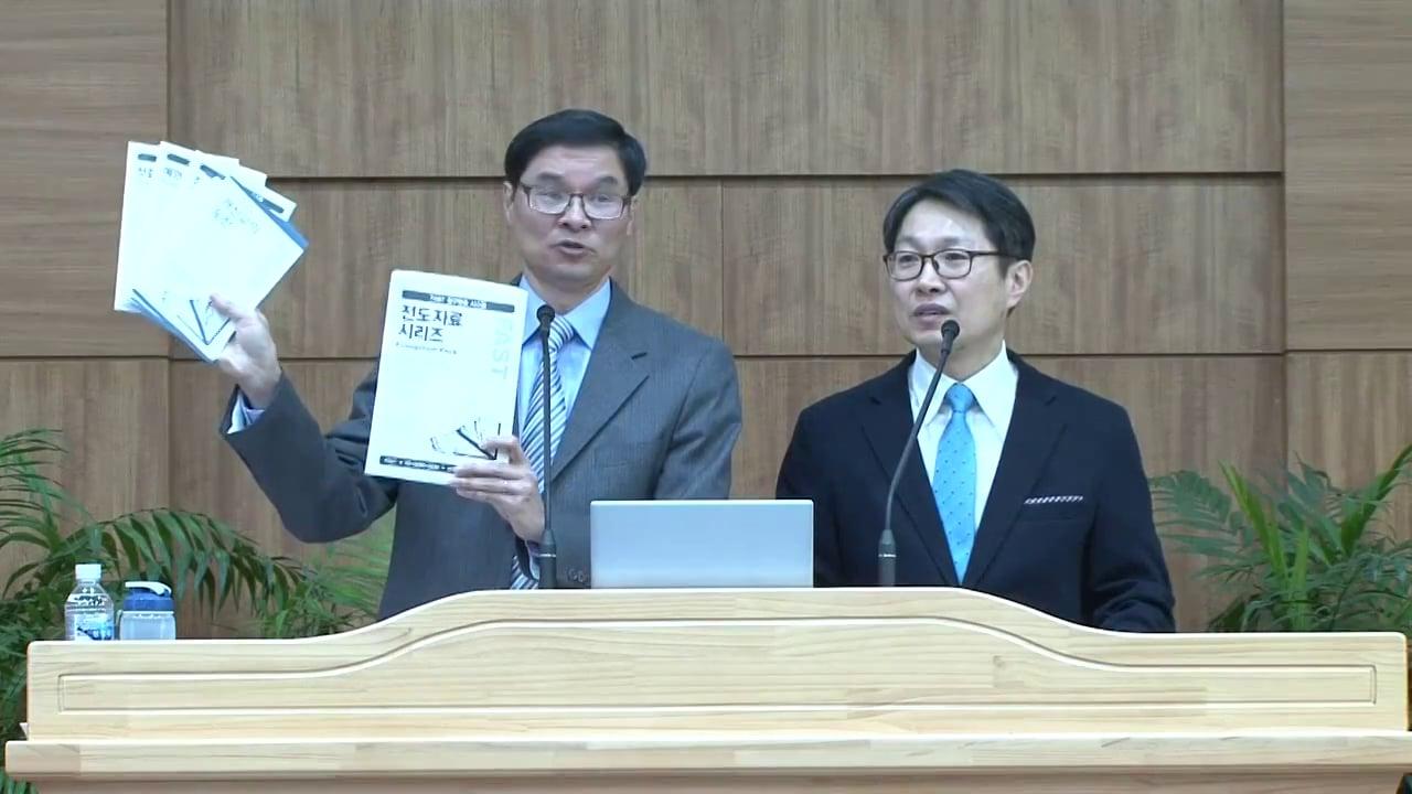 [강좌·세미나] 2015 소그룹 컨퍼런스 22일 비전과 철학 2