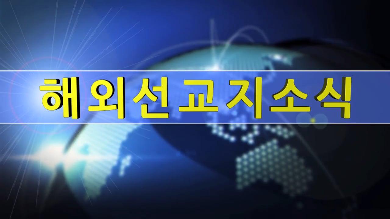 2016년 3기 해외선교지 소식 - 전체 파일