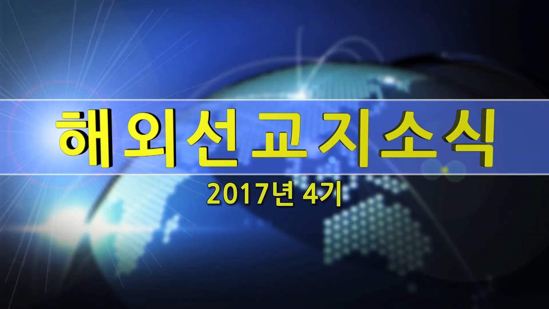 2017년 4기 해외선교소식 - 전체파일 - 유로아시아 지회